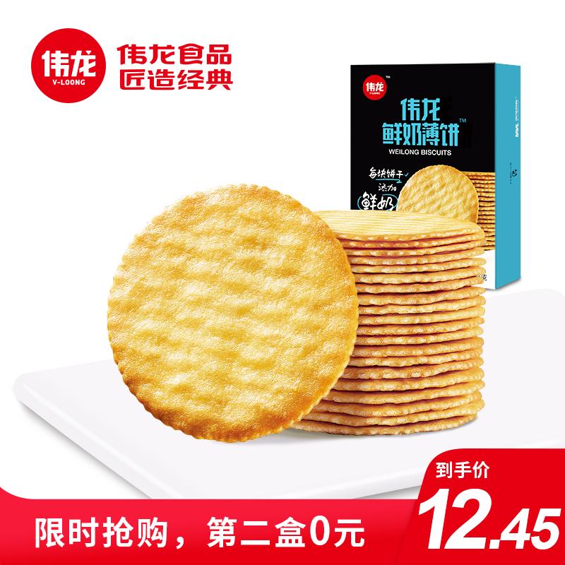 伟龙薄饼180g含糖薄脆小包休闲鲜奶