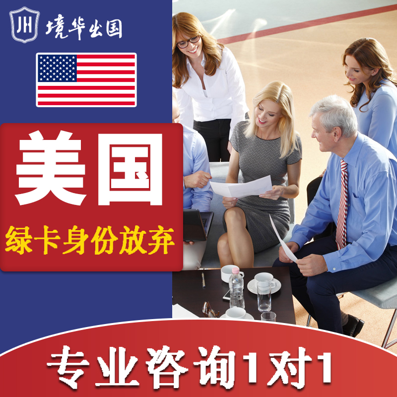 Green card status of going abroad to China in the United States