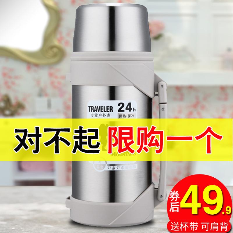 保温杯大容量男女士便携瓶户外大号水壶宝宝婴儿外出冲奶粉保温壶