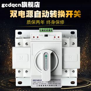 双电源自动转换开关2P CB级ATS家用单相220V 包邮 63A 切换器开关