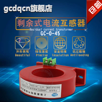 Fire monitoring leakage transformer residual current type electric fire monitoring detector round 0-100a