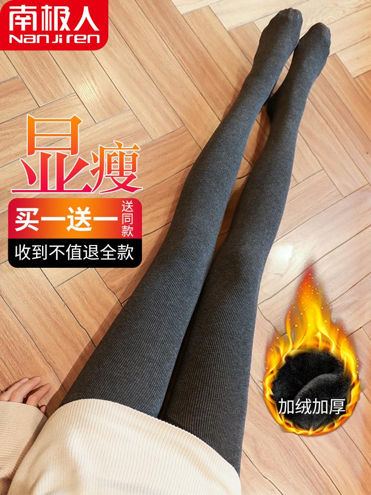 南极人黑色条纹螺纹打底棉裤女外穿加绒加厚秋冬踩脚紧身高腰保暖