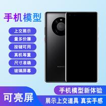 华为P30手机模型p30pro模型机mate30可开机上交手机mate30pro仿真机顶包上交专用可亮屏柜台展示拍摄道具