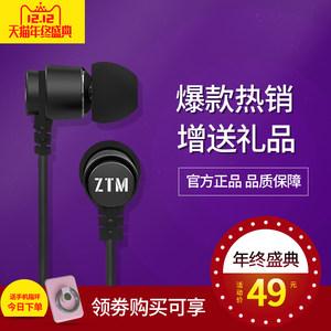 ZTM SM-0897金属耳机入耳式重低音手机通用线控耳塞耳麦魔声音乐
