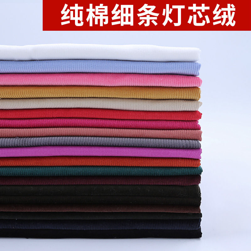 Pure cotton corduroy fabric thickened corduroy cloth coat pants clothing fabric hand DIY pillow sand release