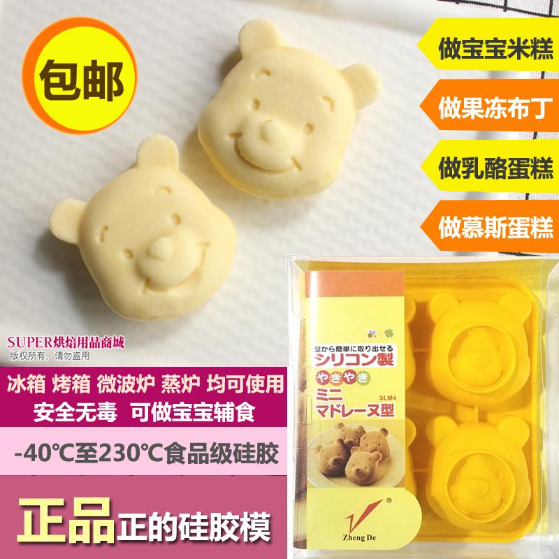 正的4连维尼熊猫咪米糕蛋糕布丁耐热硅胶模具 宝宝辅食蒸锅烤箱用