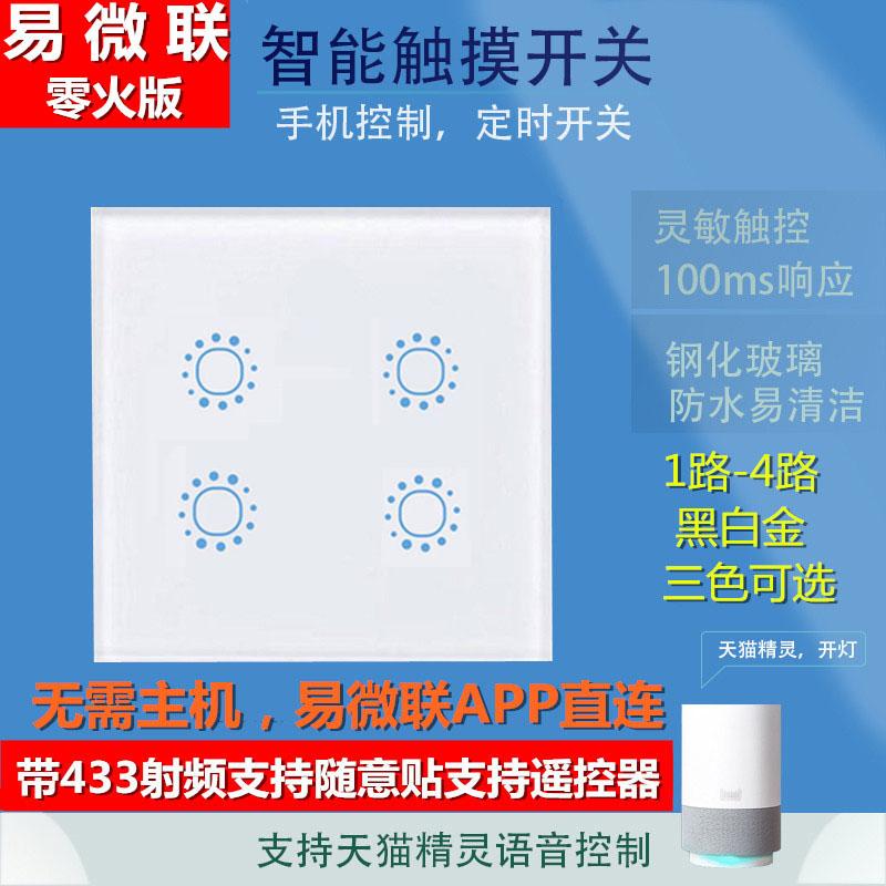 Сенсорные переключатели Артикул 561125838703