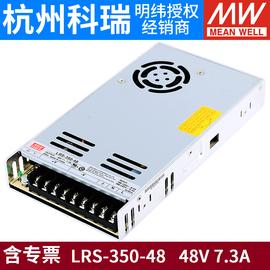 明纬电源48V开关电源LRS-350-48薄350W替NES/S照明通信LED台湾MW