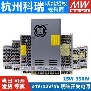 LRS开关电源220转24V明纬12V直流5V 50/100/150/200S变压器350NES