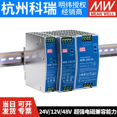 NDR明纬240-24直流120/75 24V/12V/48V导轨10A/5A开关电源DRP/EDR
