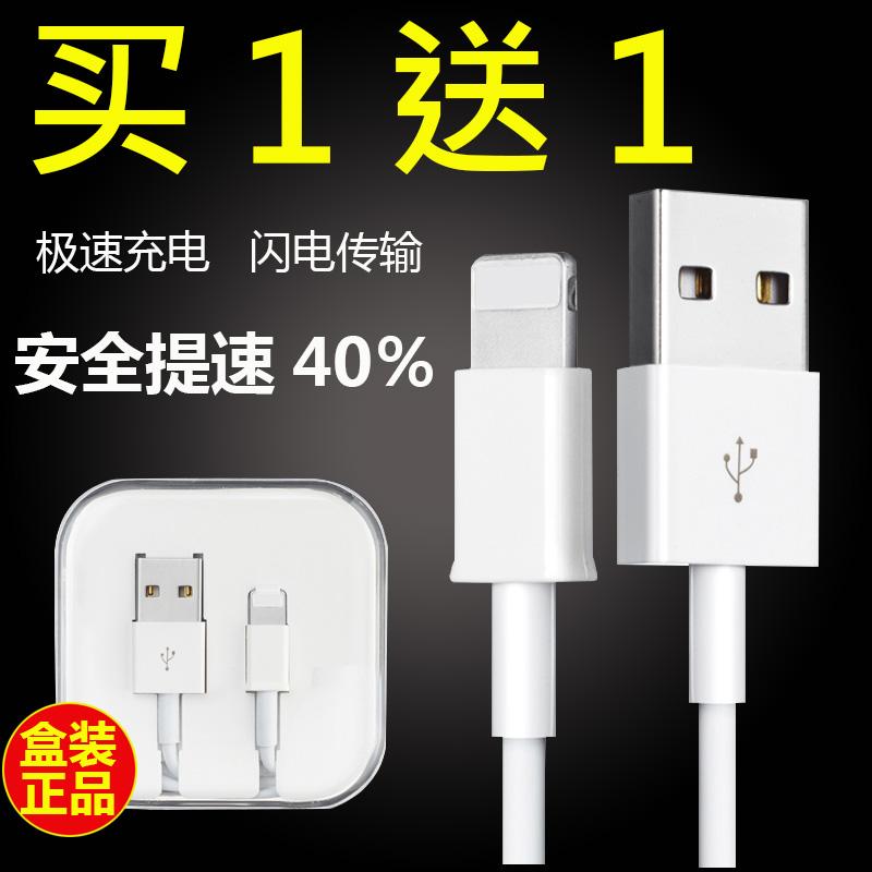 苹果5s数据线iPhone7苹果5加长6s手机i6Plus六7P五ipad充电线器iP