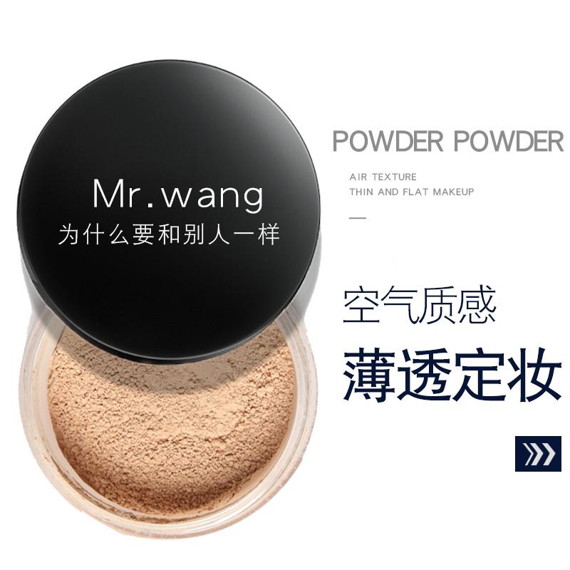 王先森男士蜜粉 定妆控油散粉BB霜彩妆透薄粉饼裸妆保湿遮瑕粉底