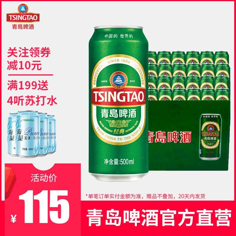 青岛啤酒爆款经典500ml*2需要用券