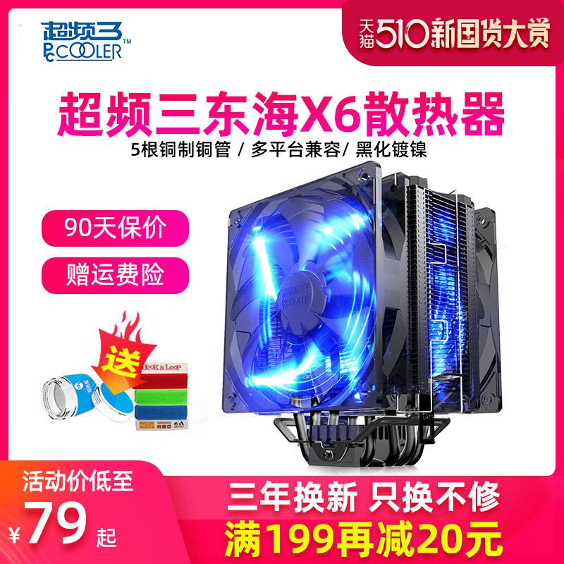 超频三东海X6/X5/X4 cpu散热器am4台式机电脑1151 amd静音cpu风扇