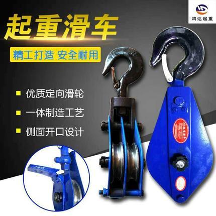 包邮国标起重滑车定滑轮省力滑轮动滑轮组家用轴承滑轮吊钩吊环滑