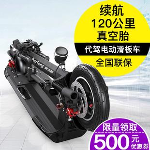 阿尔郎折叠代驾电动滑板车成年迷你电动车自行车两轮代步车电瓶车