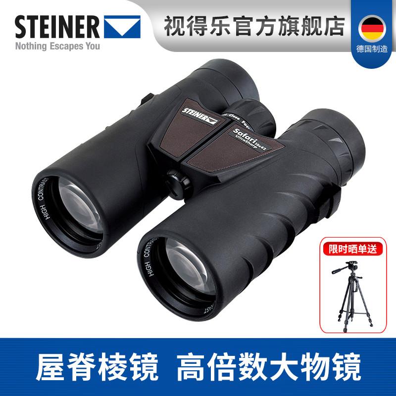 STEINER视得乐德国望远镜2308微光夜视高倍高清演唱会双筒军事用