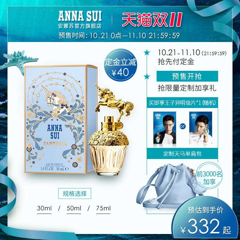 【双11预售】王子异同款安娜苏独角兽筑梦天马女士淡香水配礼盒