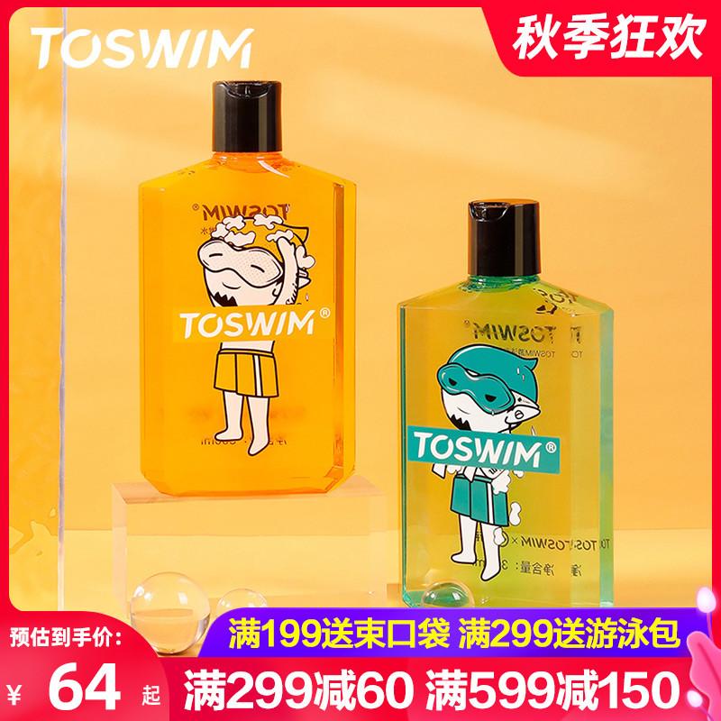 TOSWIM游泳专用去氯沐浴露洗发水游泳男女儿童除氯抗氯二合一套装