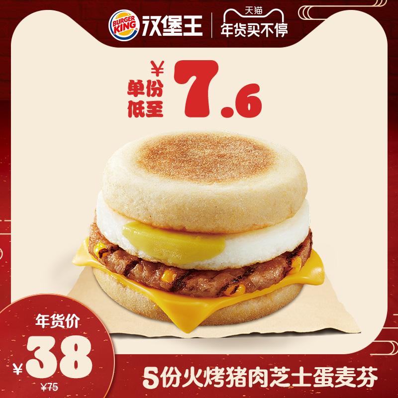 【年货买不停】汉堡王 早餐 5份火烤猪肉芝士蛋麦芬 优惠券