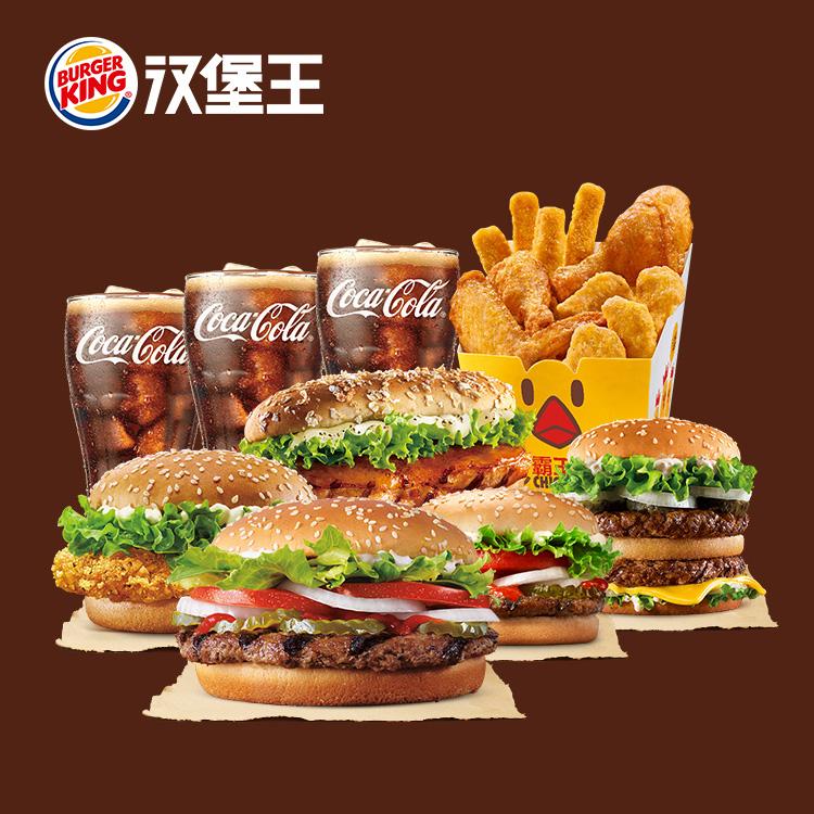 """汉堡王 狂欢""""聚惠""""4-5人餐 单次兑换券 优惠券"""