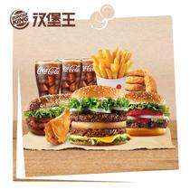 欢聚畅享餐单次电子兑换券汉堡王