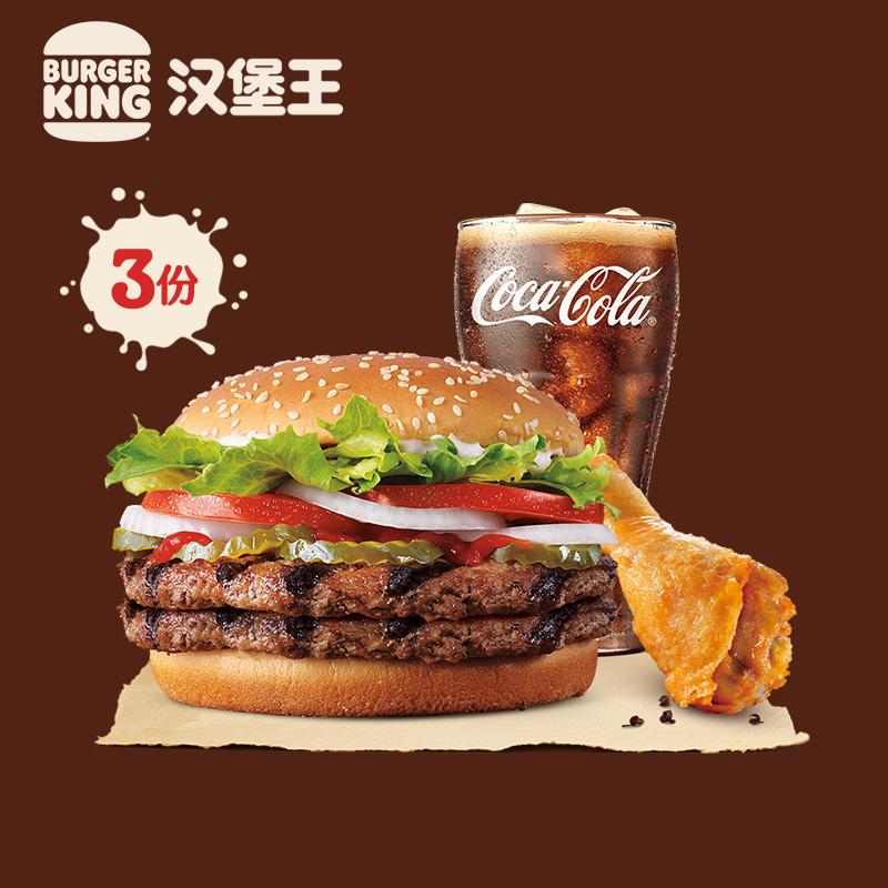 汉堡王 3份双层皇堡单人餐 汉堡套餐兑换券 优惠券 电子券