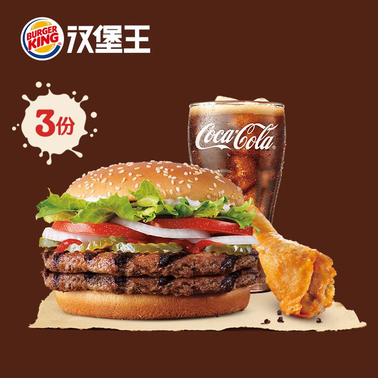 汉堡王 3份双层皇堡餐 汉堡套餐兑换券 优惠券 电子券