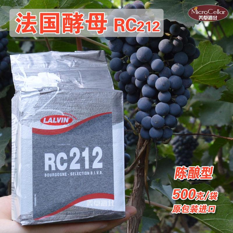 酿酒酵母酒曲RC212进口辅料酿酒高活性干酵母酒庄500克整包促销价