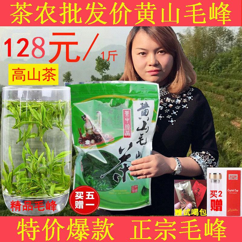 安徽茶叶黄山毛峰2021新茶毛尖绿茶500g袋装嫩芽手工春茶散装雀舌