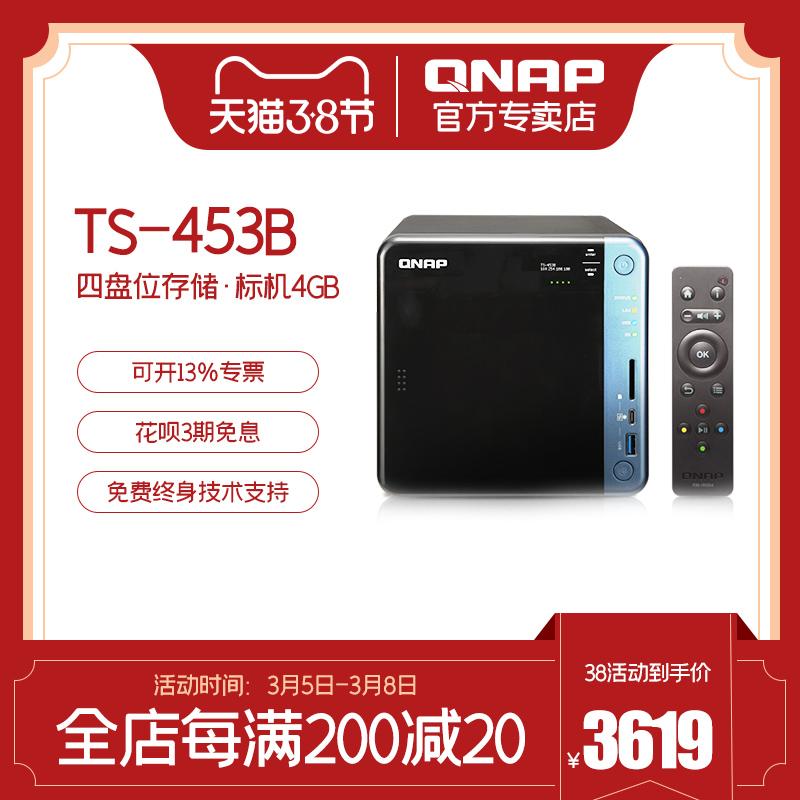 QNAP威联通TS-453B-8g 文件服务器  中小企业4盘位网络存储私有云NAS