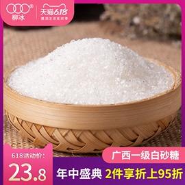 柳冰 5斤广西一级白砂糖散装细砂糖烘焙食用糖批发甘蔗白沙糖包邮图片