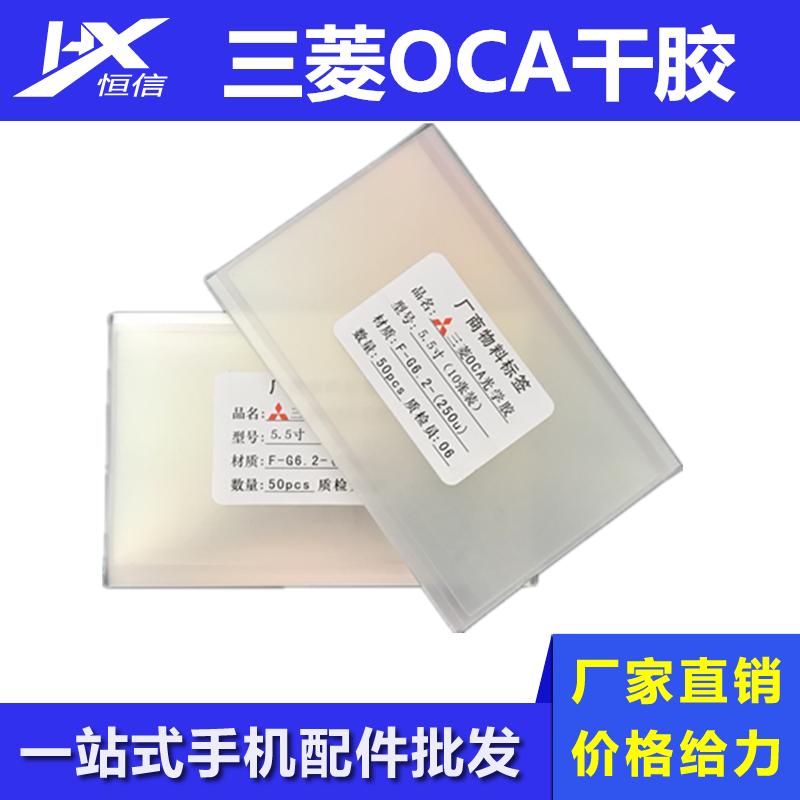 四杰三菱oca干胶 苹果6代5.5寸魅族  X20P 手机屏幕通用 7寸散卖