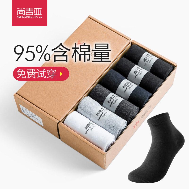 袜子男士纯棉短袜夏天薄款男袜夏季防臭全棉黑色灰色白色短筒薄袜