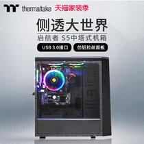 Tt启航者S5台式机电脑主机侧透机箱 atx中塔matx水冷小机箱F1空箱