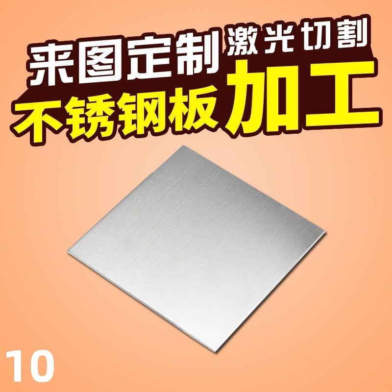 Листы стальные Артикул 613179692325