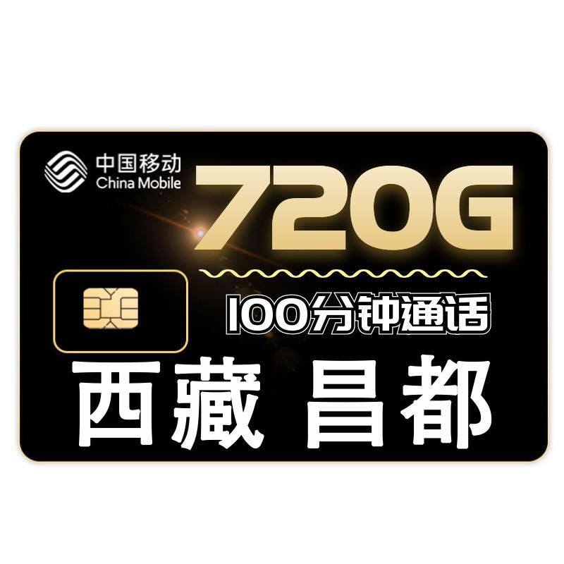 昌都市上网卡无限流量笔记本全国通用电脑设备包月电信联通移动4G
