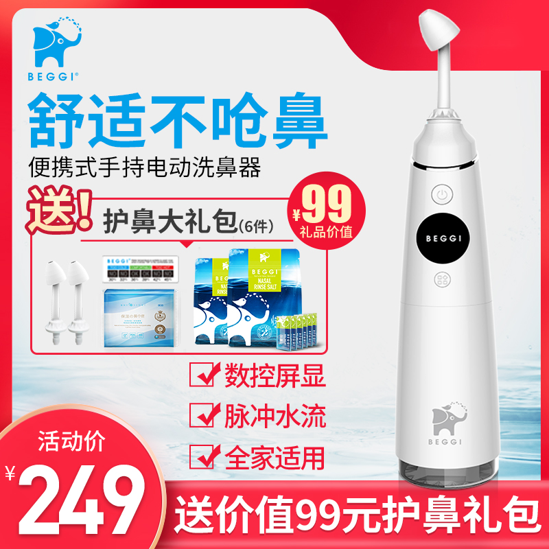 Beggi smart hand-held electric nasal cleaner adult childrens nose washing kit with nasal salt