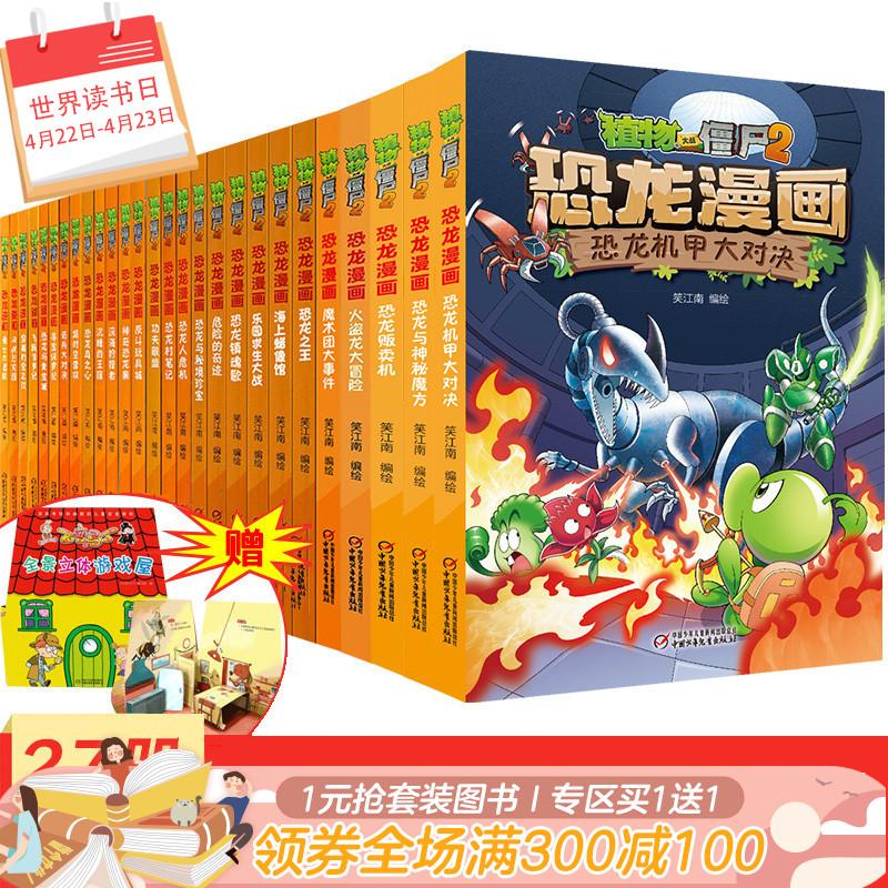 [中少图书专营店绘本,图画书]植物大战僵尸2漫画书全集9-12岁恐月销量48件仅售550.8元