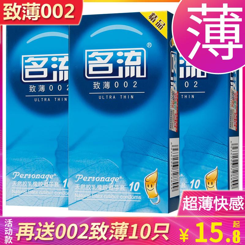名流002避孕套超薄玻尿酸g点大颗粒安全套带刺计生用品情趣男用女(非品牌)