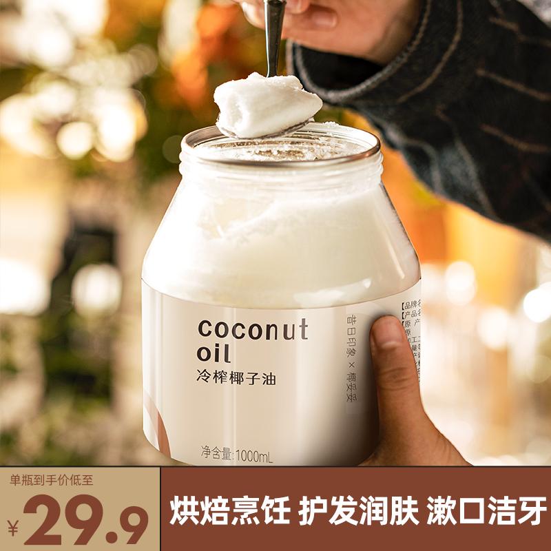 椰子油护发护肤可食用油1000ml健身海南冷榨椰子油生酮食用烘焙油