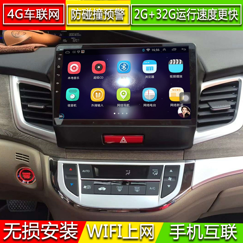 Honda Jiede navigation Android intelligent vehicle special large screen all in one machine