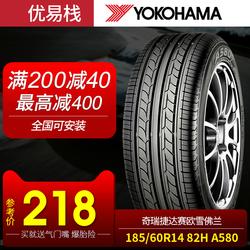 优科豪马横滨轮胎 185/60R14 82H A580 奇瑞捷达赛欧雪佛兰(18年)