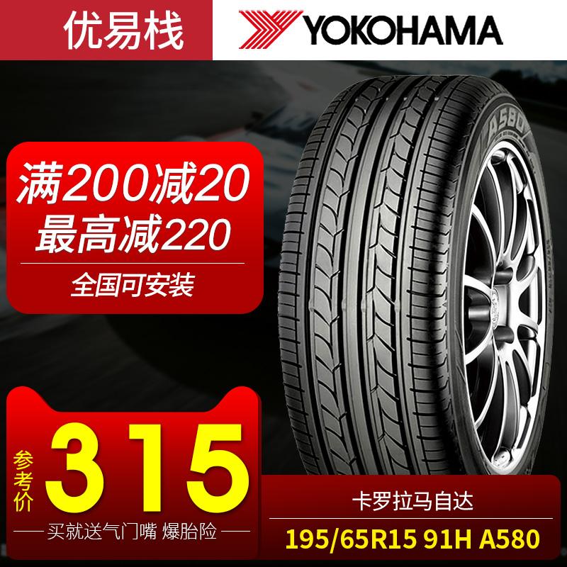 优科豪马轮胎195/65R15 91H A580适用于卡罗拉马自达横滨15寸