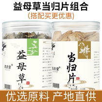 Herbal Angelica Combination Tea conditioning Wild herbal powder Aunt rush through qi and blood positive genuine dry herbal tea