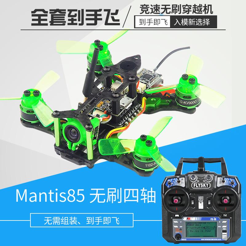 创客之邦mantis85迷你穿越无刷四轴