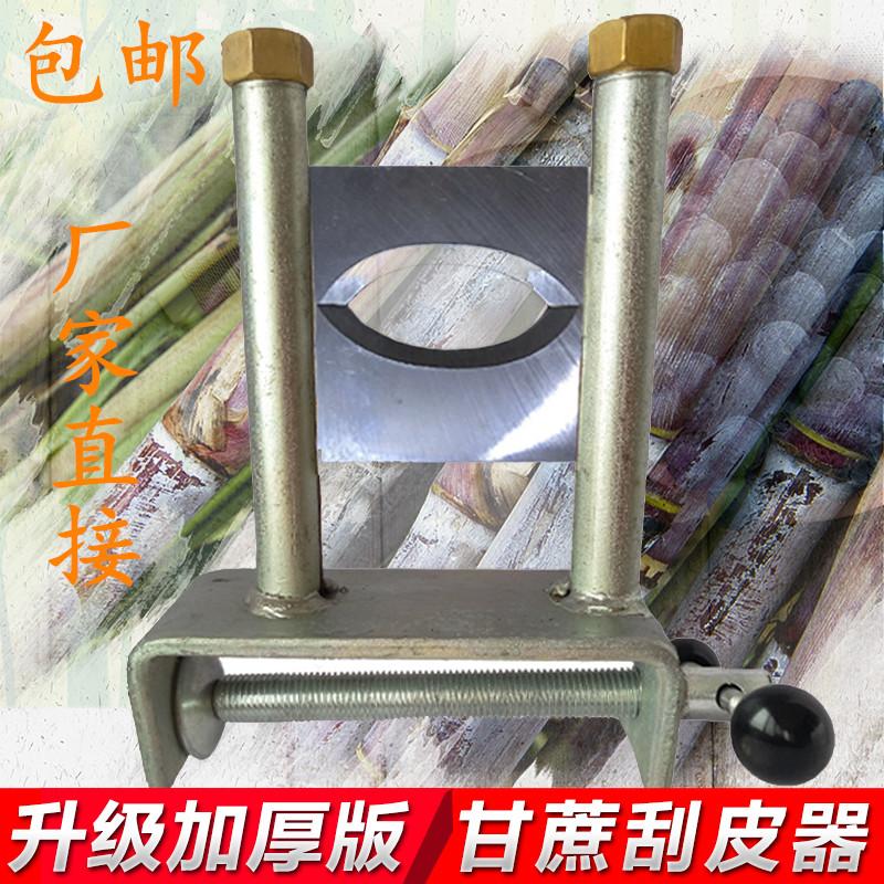 Sugarcane peeling machine fresh peeling machine knife for manual sugarcane peeling commercial semi-automatic household peeling machine
