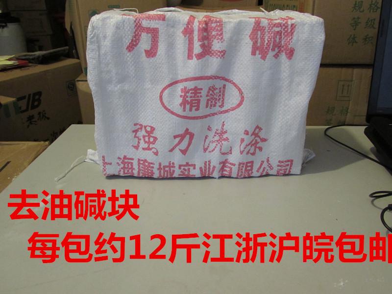 方便碱块整包老碱油烟机厨房地面工作服工业油污清洗剂包邮约12斤