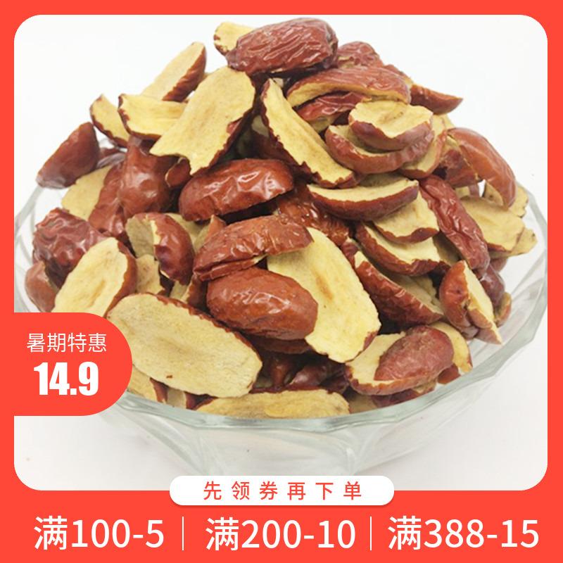 热销推荐2018年香脆枣片 休闲食品 新货 500g一份包邮