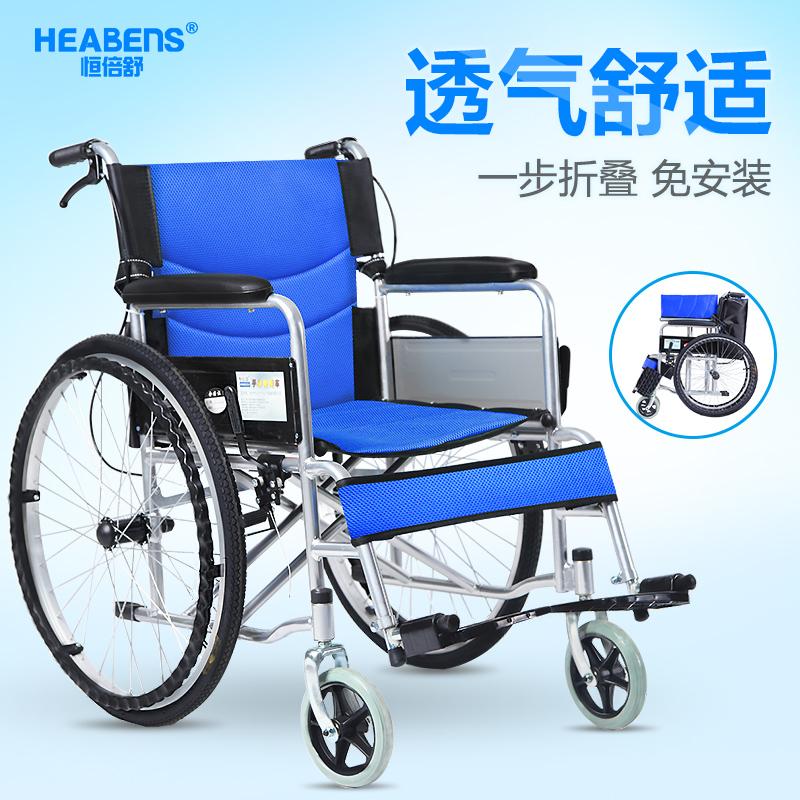 恒倍舒 轮椅折叠轻便老人手推车超轻便携残疾人老年多功能代步车